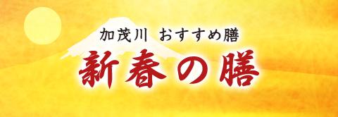 加茂川 おすすめ膳『冬の膳』